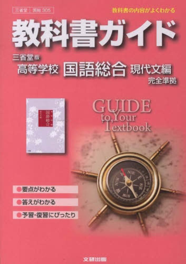 教科書 ガイド 内容