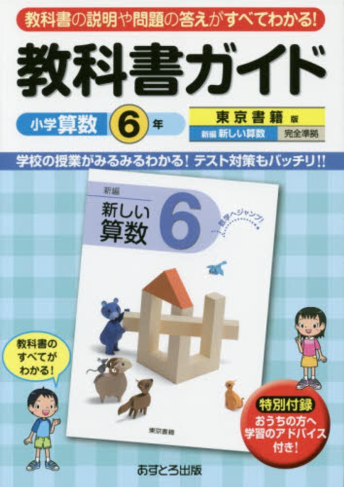 東京 書籍 算数 教科書 ガイド