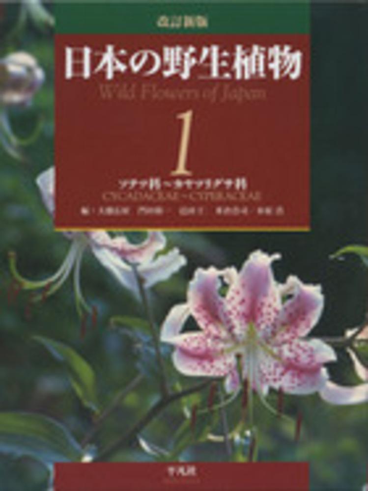 日本の野生植物 第1巻 / 大橋 広...