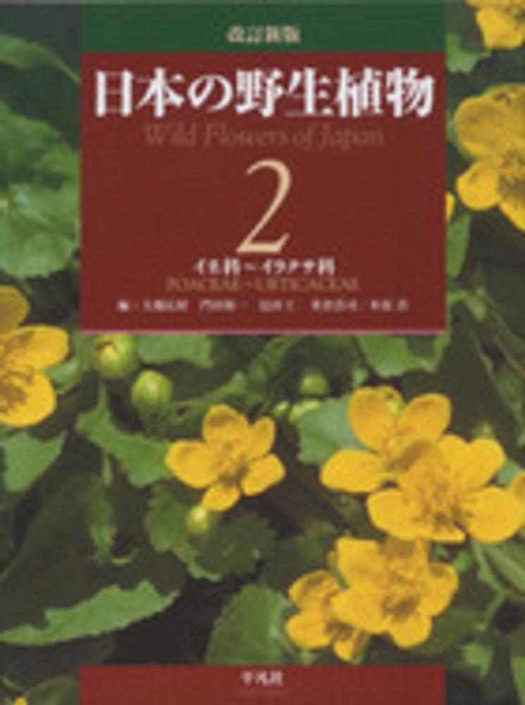 日本の野生植物 2 改訂新版 / 大...