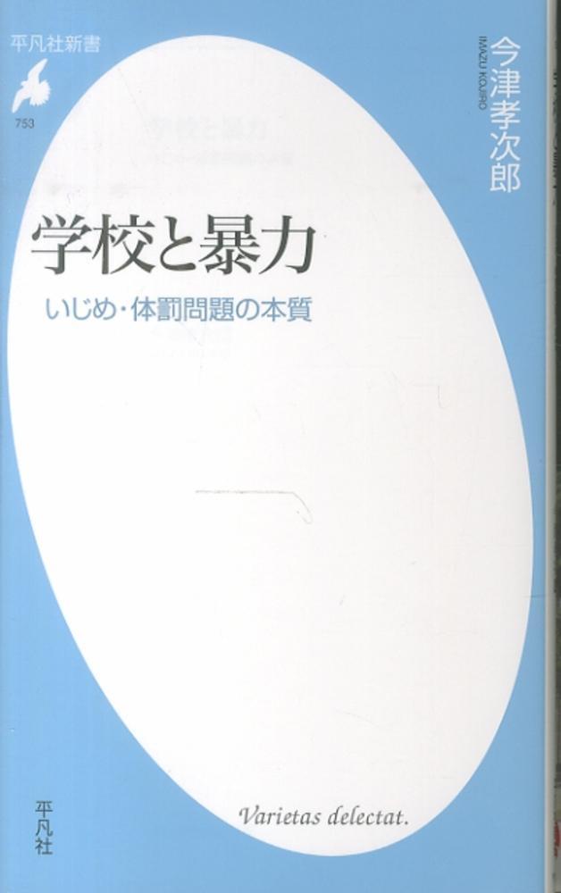 学校と暴力 / 今津 孝次郎【著】...