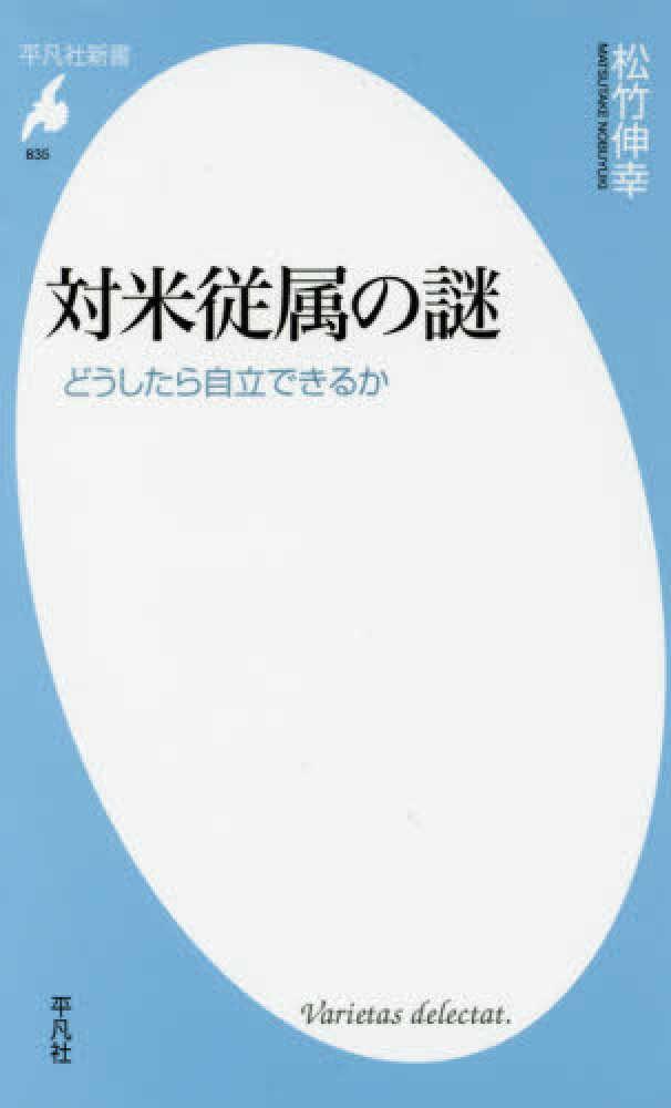 対米従属の謎 / 松竹 伸幸【著】 - 紀伊國屋書店ウェブストア ...