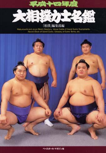 大相撲力士名鑑 平成14年度 / ベースボール・マガジン社「相撲」編集 ...