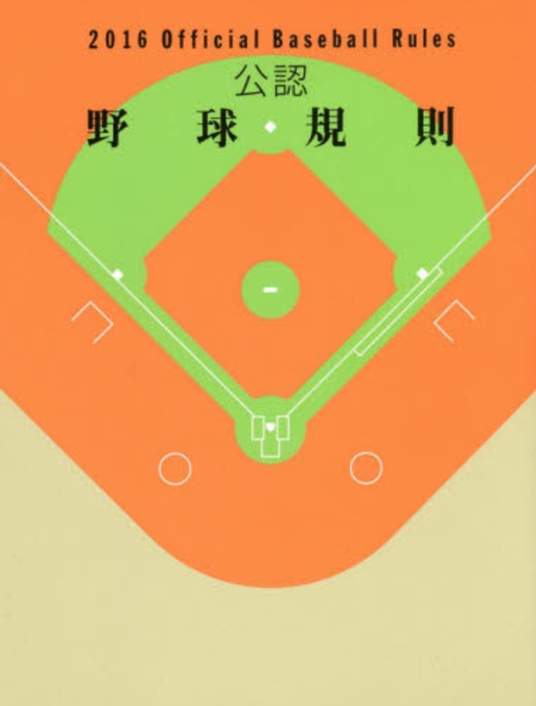 公認野球規則 2016 / 日本プロフ...