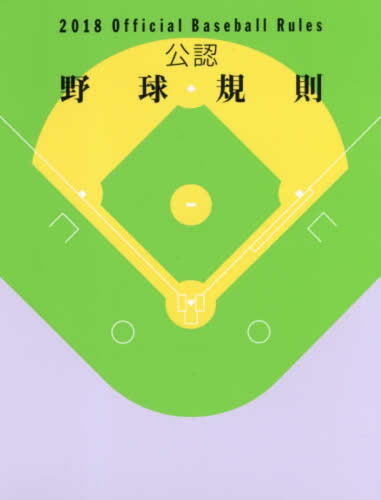 公認野球規則 2018 / 日本プロフ...