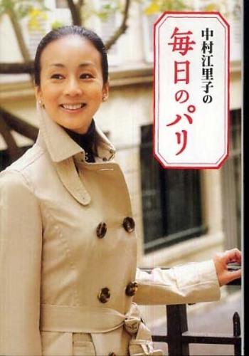 中村江里子の画像 p1_24
