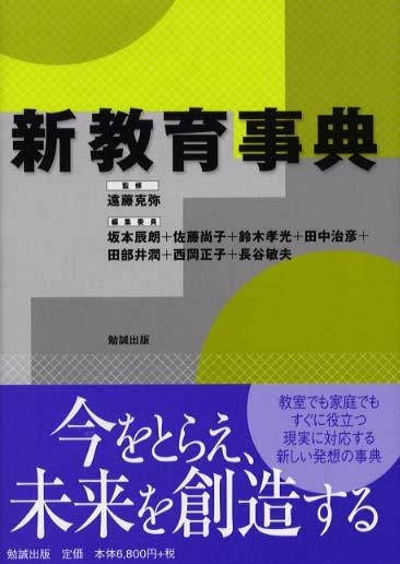 新教育事典 / 遠藤 克弥【監修】...