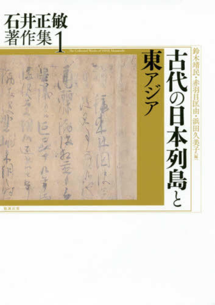 古代の日本列島と東アジア / 石...