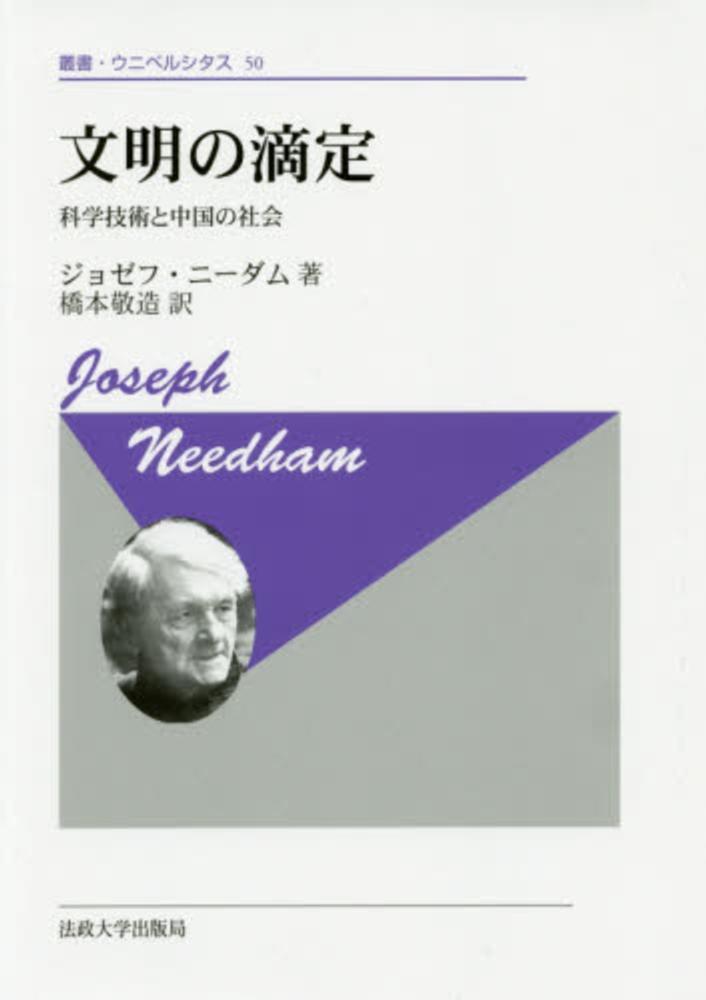 文明の滴定 / ニーダム,ジョゼフ【著】〈Needham ...
