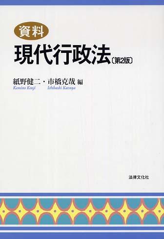 資料現代行政法 / 紙野健二/市橋...