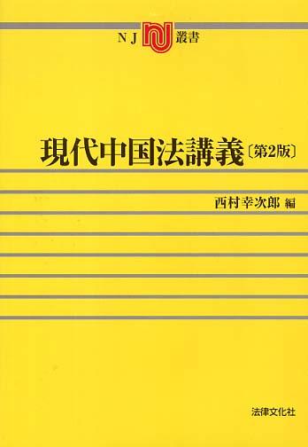 現代中国法講義 / 西村 幸次郎【...