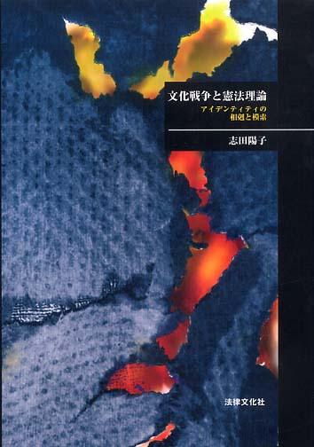 文化戦争と憲法理論 / 志田 陽子...