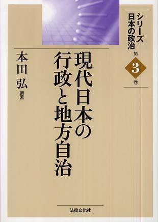 現代日本の行政と地方自治 / 本...