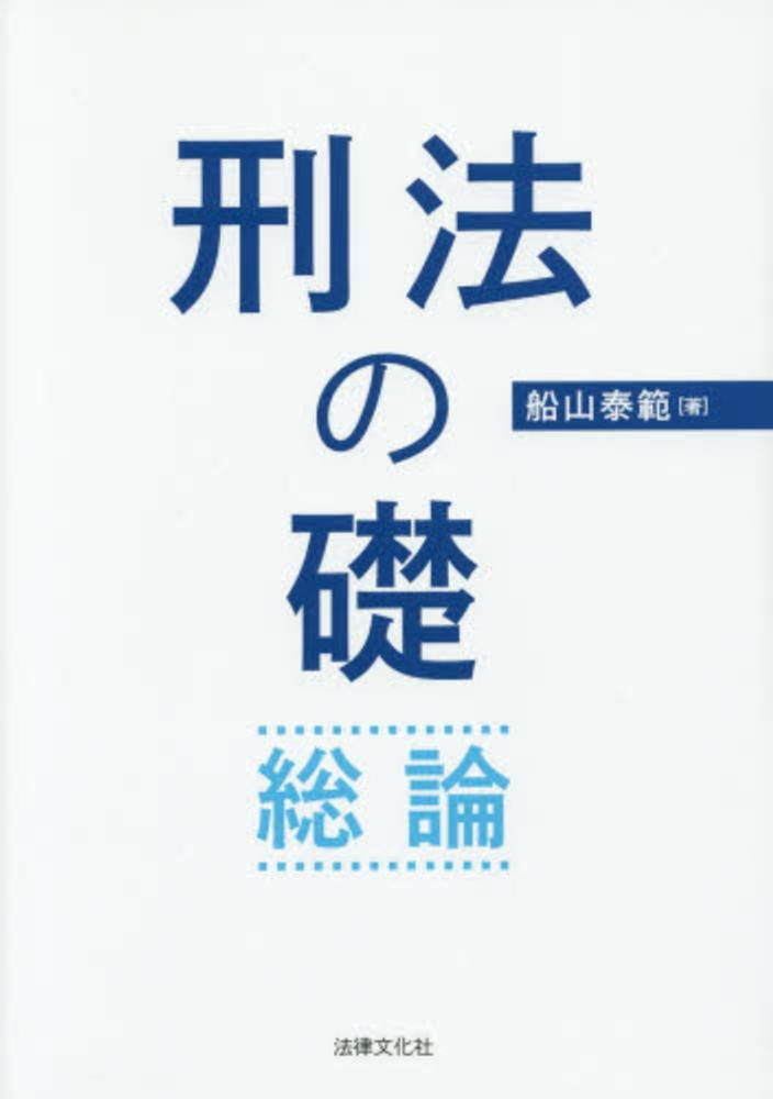 刑法の礎 総論 / 船山 泰範【著...