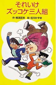 ズッコケ三人組の画像 p1_11