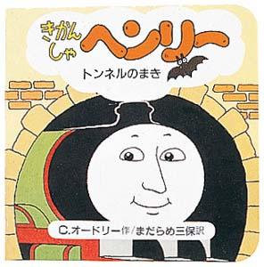 きかんしゃヘンリ- トンネルの...