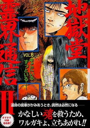 地獄堂霊界通信2 vol.6 / 香月 ...
