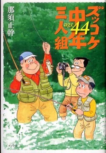 ズッコケ中年三人組age 44 / 那須 正幹【著】/前川 かずお【絵 ...