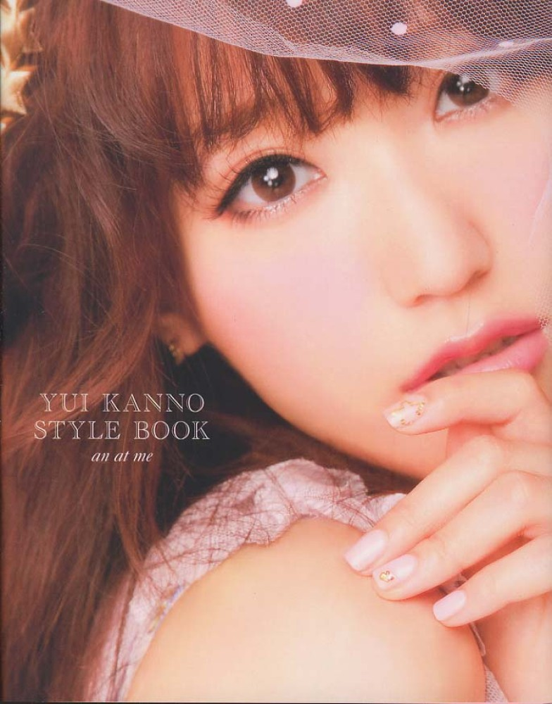 YUI KANNO STYLE BOOK―an ... STYLE BOOK / 菅野 結以【著