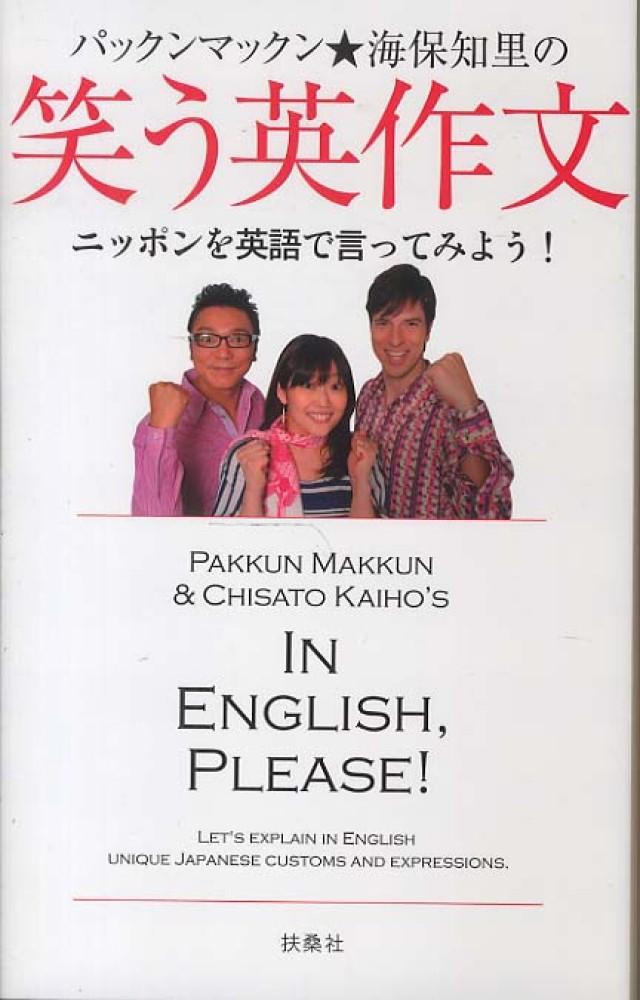 パックンマックン★海保知里の笑う英作文―ニッポンを英語で言ってみよう! パックンマックン★海保知