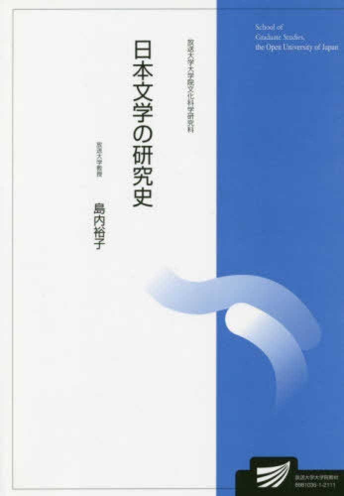 日本文学の研究史 / 島内 裕子【著】 - 紀伊國屋書店ウェブストア ...
