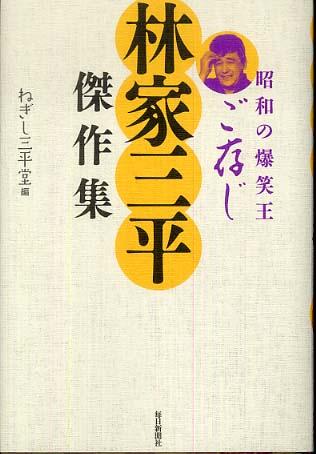 林家三平 (2代目)の画像 p1_33