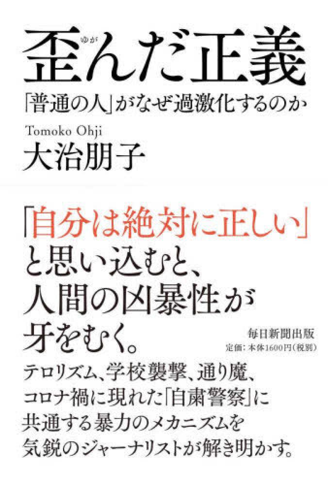 歪んだ正義 / 大治 朋子【著】 - 紀伊國屋書店ウェブストア ...