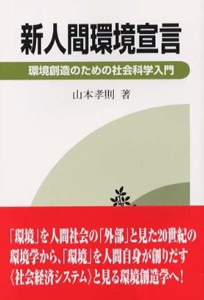 新人間環境宣言 / 山本 孝則【著...