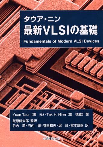 最新VLSIの基礎 / Taur,Yuan/Ni...