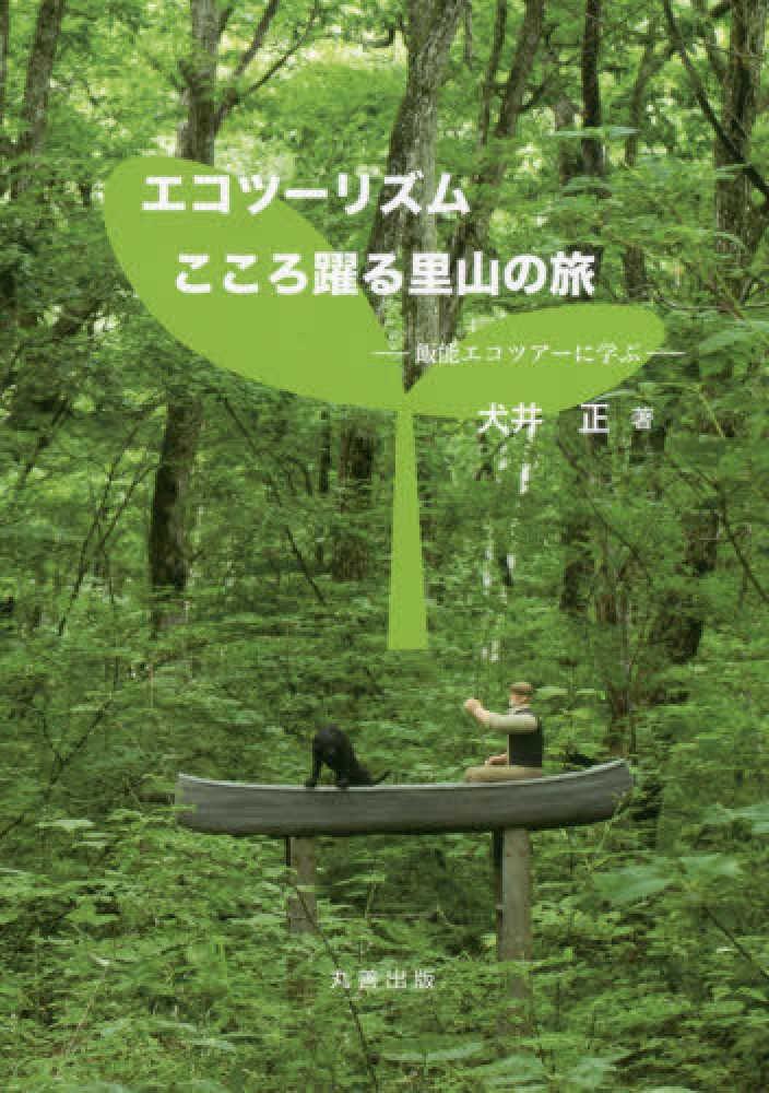 エコツ-リズム:こころ躍る里山...