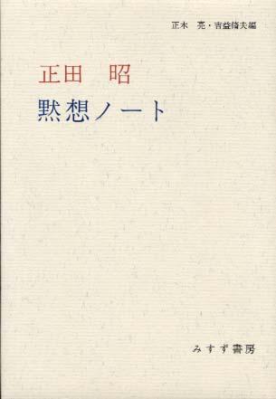 正田昭・黙想ノート 紀伊國屋書店ウェブストア