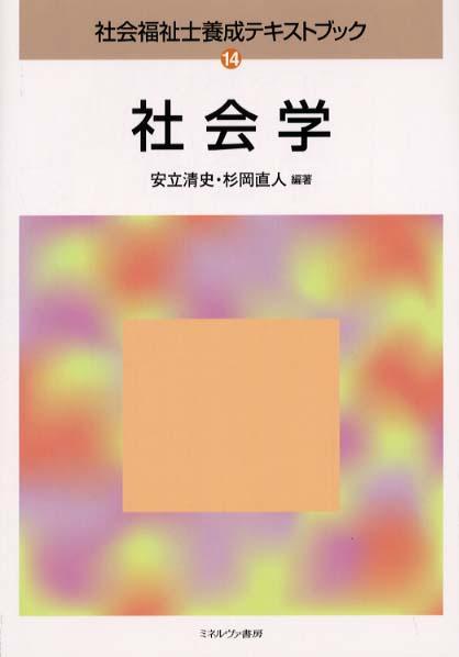 社会福祉士養成テキストブック 14 / 安立 清史/杉岡 直人【編著 ...