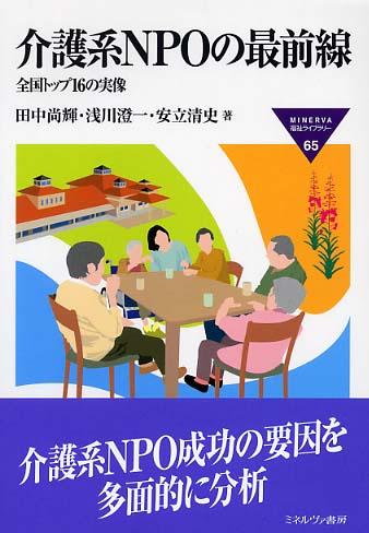 介護系NPOの最前線 / 田中 尚輝/浅川 澄一/安立 清史【著 ...