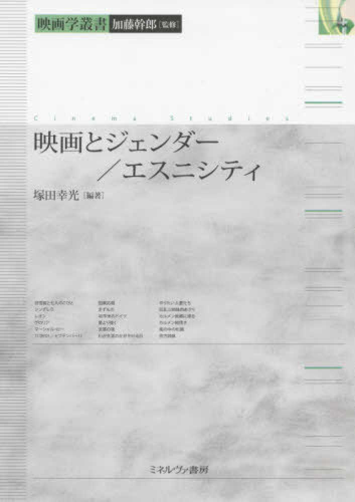 映画とジェンダ-/エスニシティ / 塚田 幸光【編著】/加藤 幹郎【監修 ...
