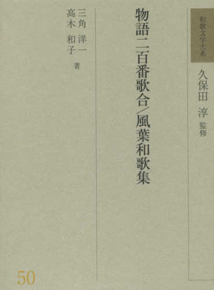 和歌文学大系 50 / 三角 洋一/高木 和子【著】 - 紀伊國屋書店ウェブ ...