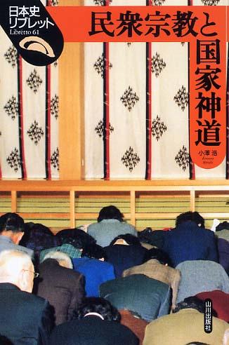 民衆宗教と国家神道 / 小沢 浩【...