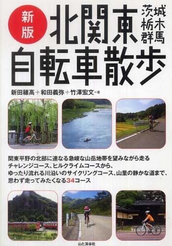 北関東自転車散歩 / 新田 穂高 ...