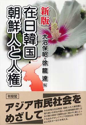 在日韓国・朝鮮人と人権 (新版) 在日韓国・朝鮮人と人権 / 大沼 保昭/徐 龍達【編】《ソ/ヨ