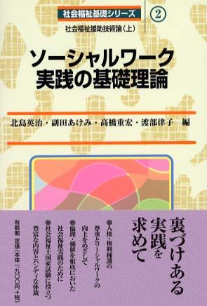 ソ-シャルワ-ク実践の基礎理論 / 北島 英治/副田 あけみ/高橋 重宏 ...