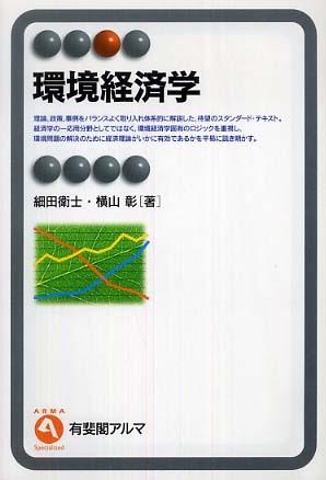 環境経済学 / 細田 衛士/横山 彰【著】 - 紀伊國屋書店ウェブストア
