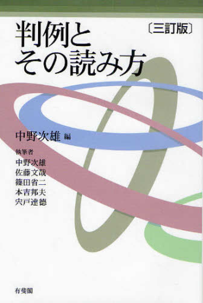 判例とその読み方 / 中野 次雄【...
