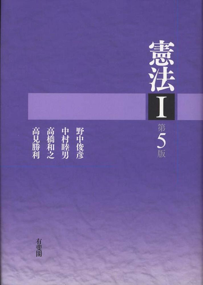 憲法 1 / 野中 俊彦/中村 睦男/...