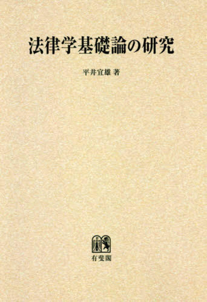 法律学基礎論の研究 OD版 / 平井宜雄 - 紀伊國屋書店ウェブストア ...