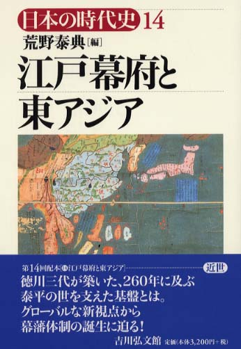 日本の時代史 14 / 荒野 泰典【...