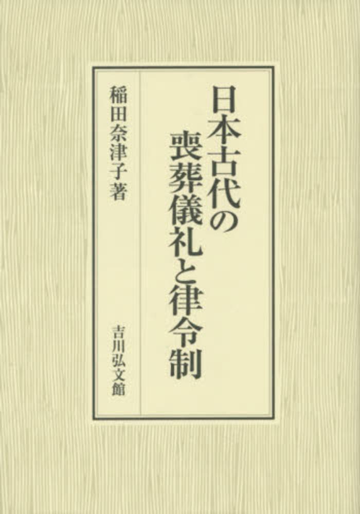 日本古代の喪葬儀礼と律令制 日本古代の喪葬儀礼と律令制 / 稲田 奈津子【著】 - 紀伊國屋書店