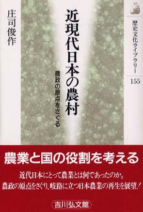 近現代日本の農村 / 庄司 俊作【...