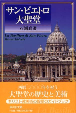 サン・ピエトロ大聖堂の画像 p1_21