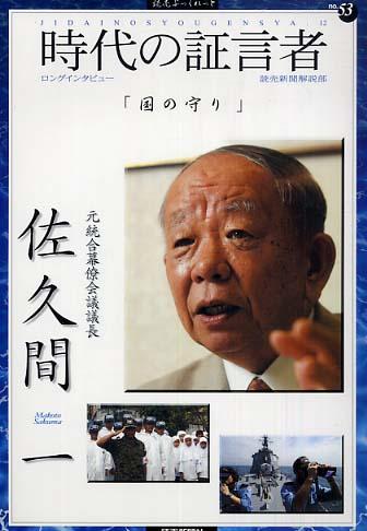 時代の証言者 12 / 読売新聞解説...