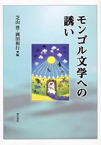 モンゴル文学への誘い / 芝山 豊...