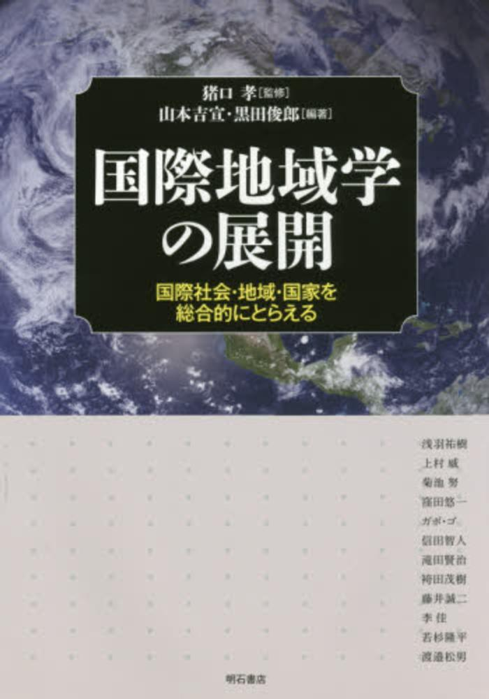 国際地域学の展開 / 猪口 孝【監...